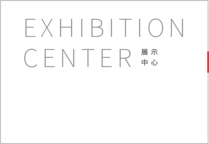 Exhibition Center 展示中心